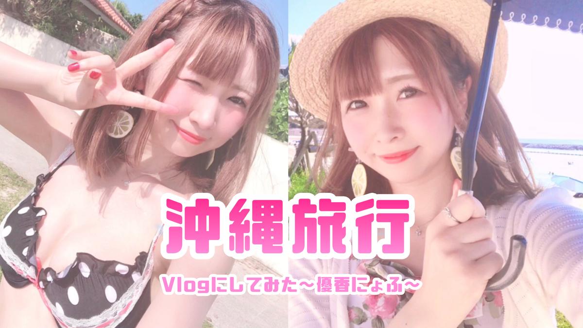 f:id:yukanyohu:20190730155058p:plain