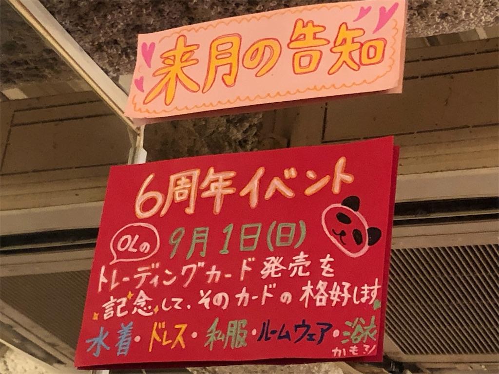 f:id:yukanyohu:20190806003038j:image