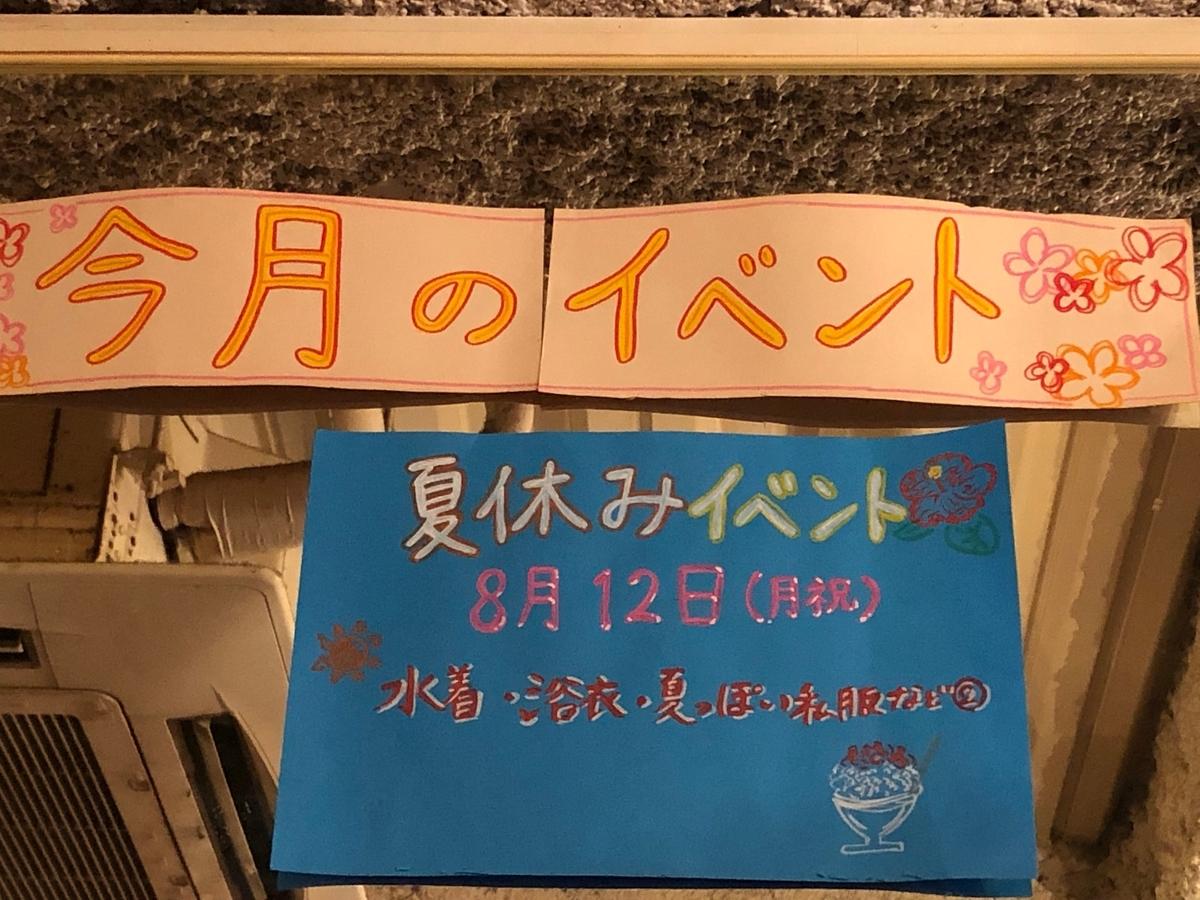 f:id:yukanyohu:20190808234131j:plain