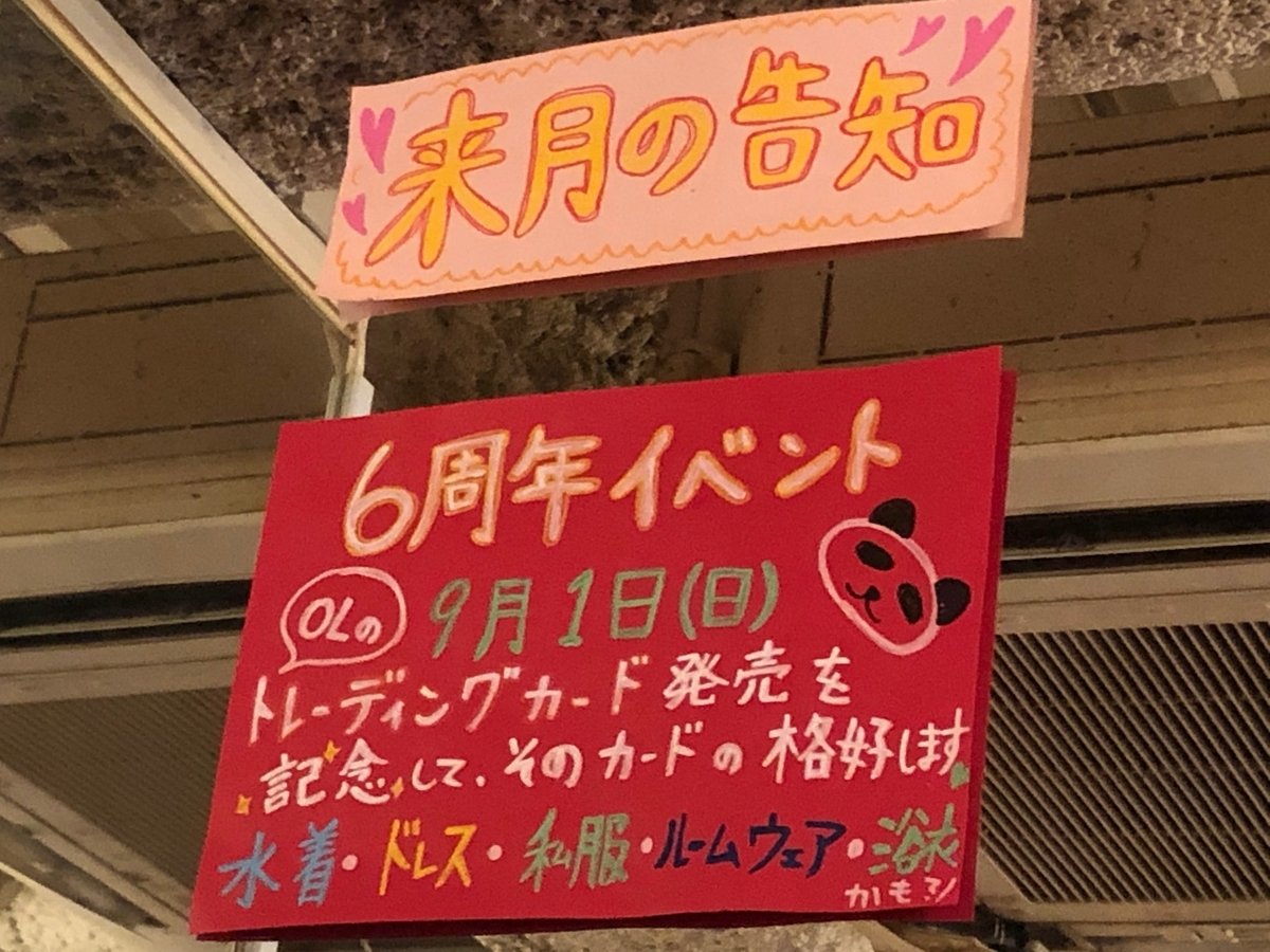 f:id:yukanyohu:20190808234939j:plain