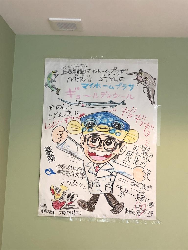 f:id:yukanyohu:20190820192436j:image