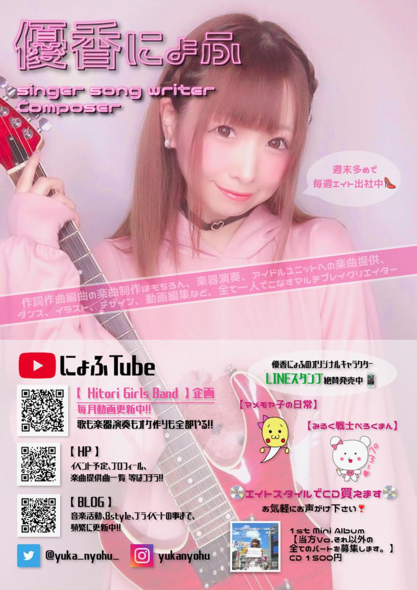 f:id:yukanyohu:20191005015714p:plain