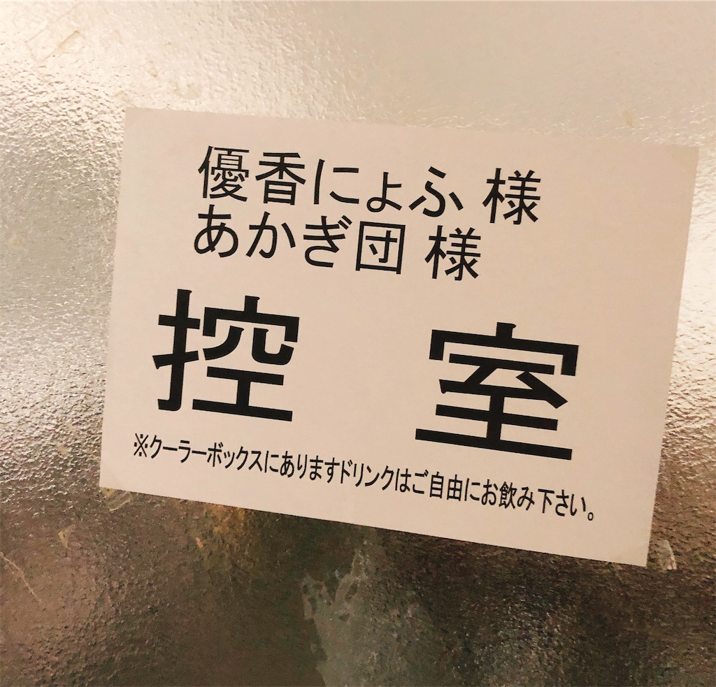 f:id:yukanyohu:20191026211213j:image