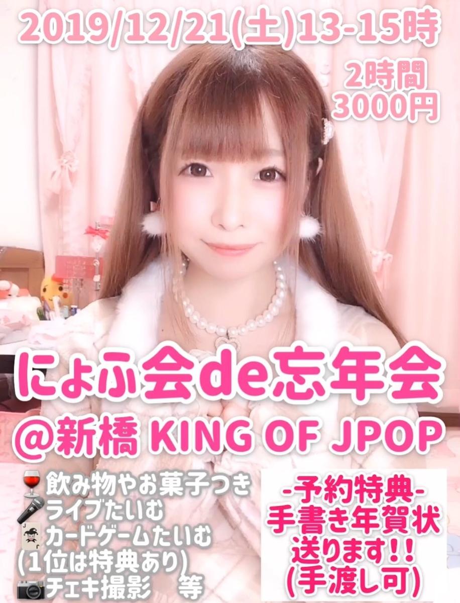 f:id:yukanyohu:20191204224326j:plain