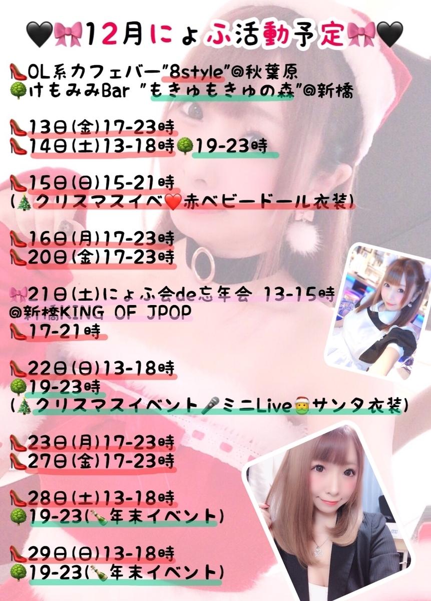 f:id:yukanyohu:20191210234532j:plain