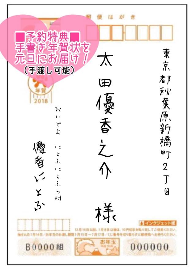 f:id:yukanyohu:20191210235720j:plain
