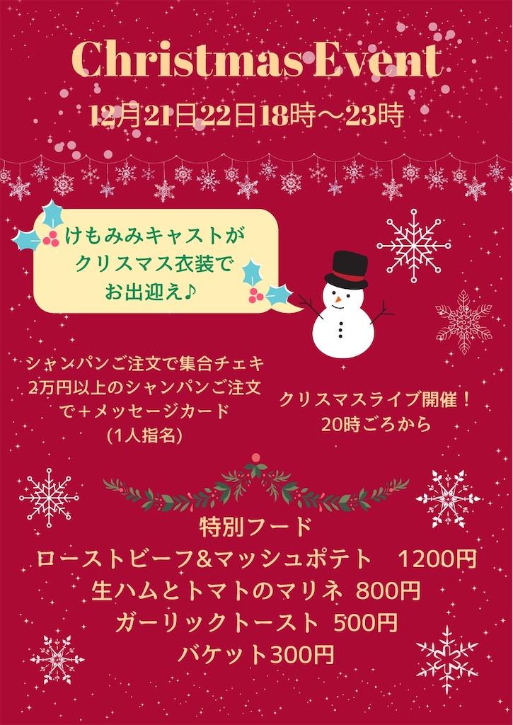 f:id:yukanyohu:20191217215510j:image