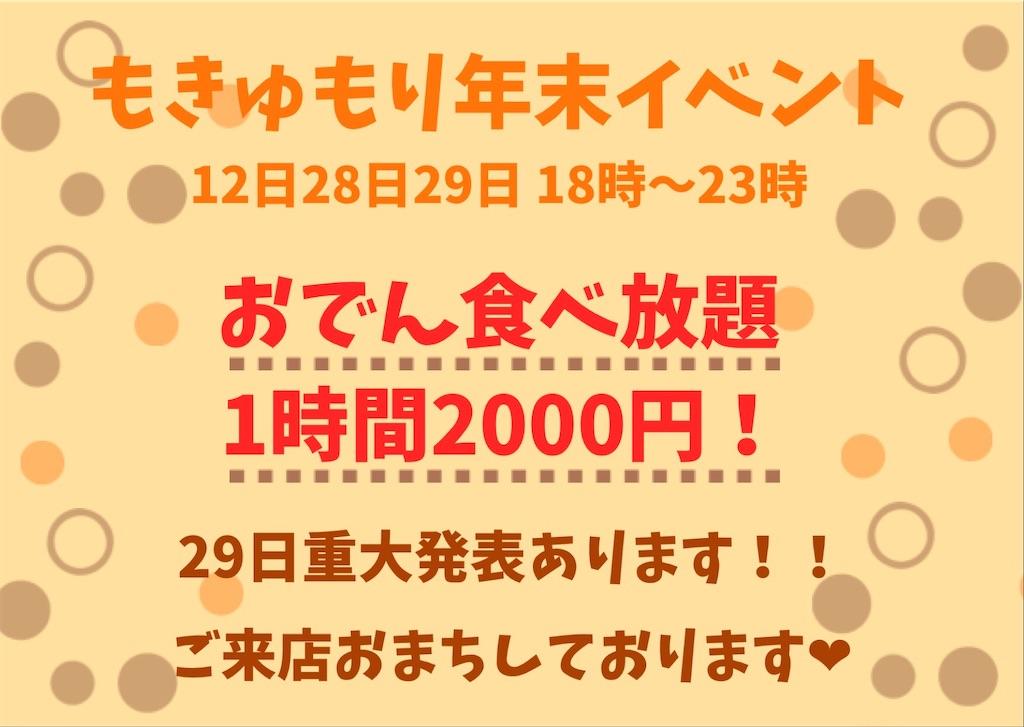 f:id:yukanyohu:20191228035726j:image