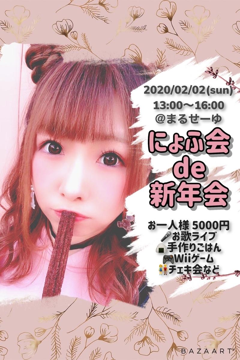 f:id:yukanyohu:20200108233903j:plain