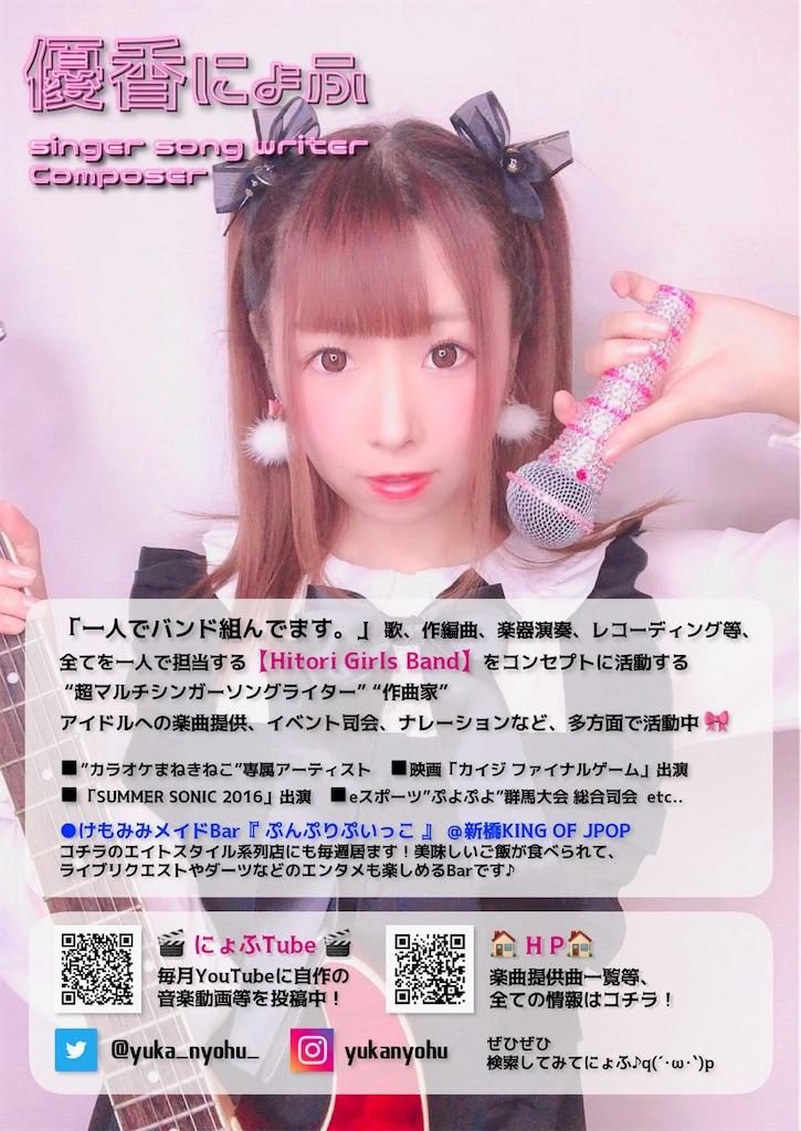 f:id:yukanyohu:20200116055446j:image
