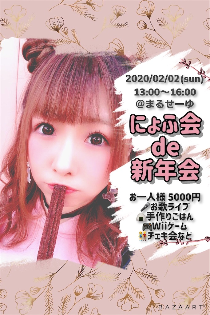 f:id:yukanyohu:20200202021035j:image