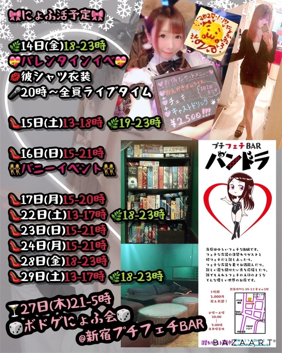 f:id:yukanyohu:20200220011014j:plain