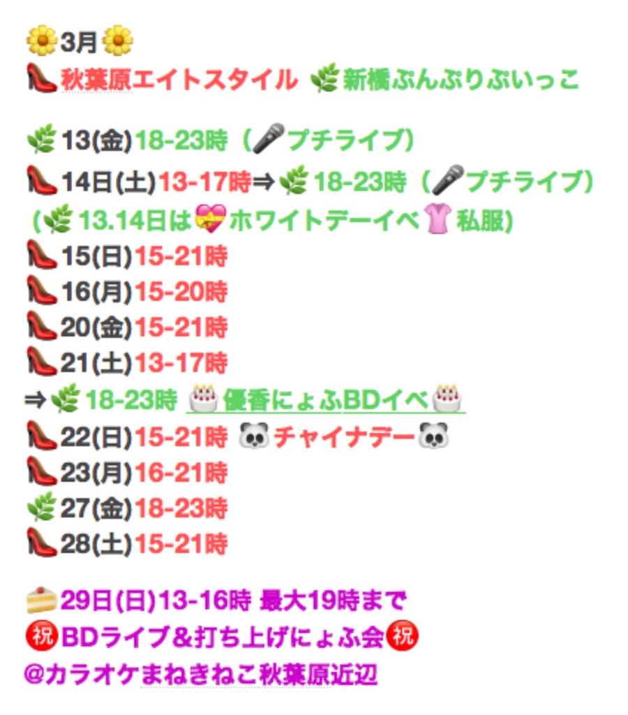 f:id:yukanyohu:20200325211217j:image