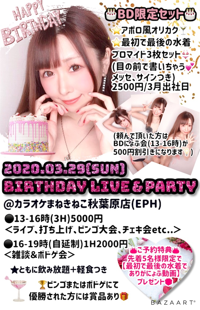f:id:yukanyohu:20200325211221j:image