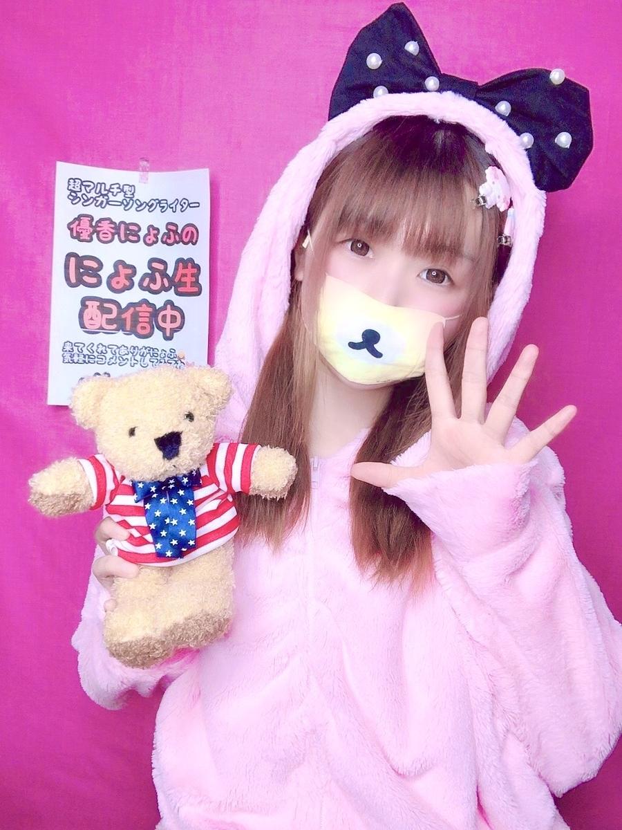 f:id:yukanyohu:20200421234049j:plain