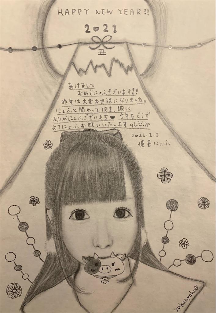 f:id:yukanyohu:20210101213056j:image