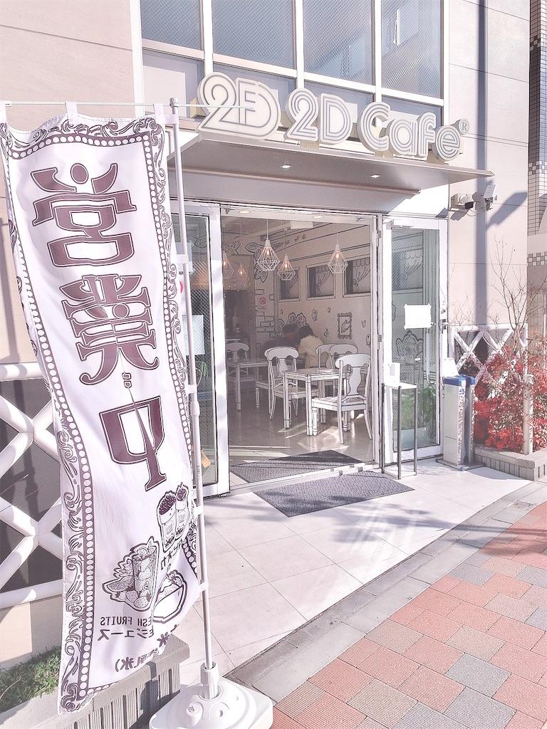 f:id:yukanyohu:20210220010242j:image