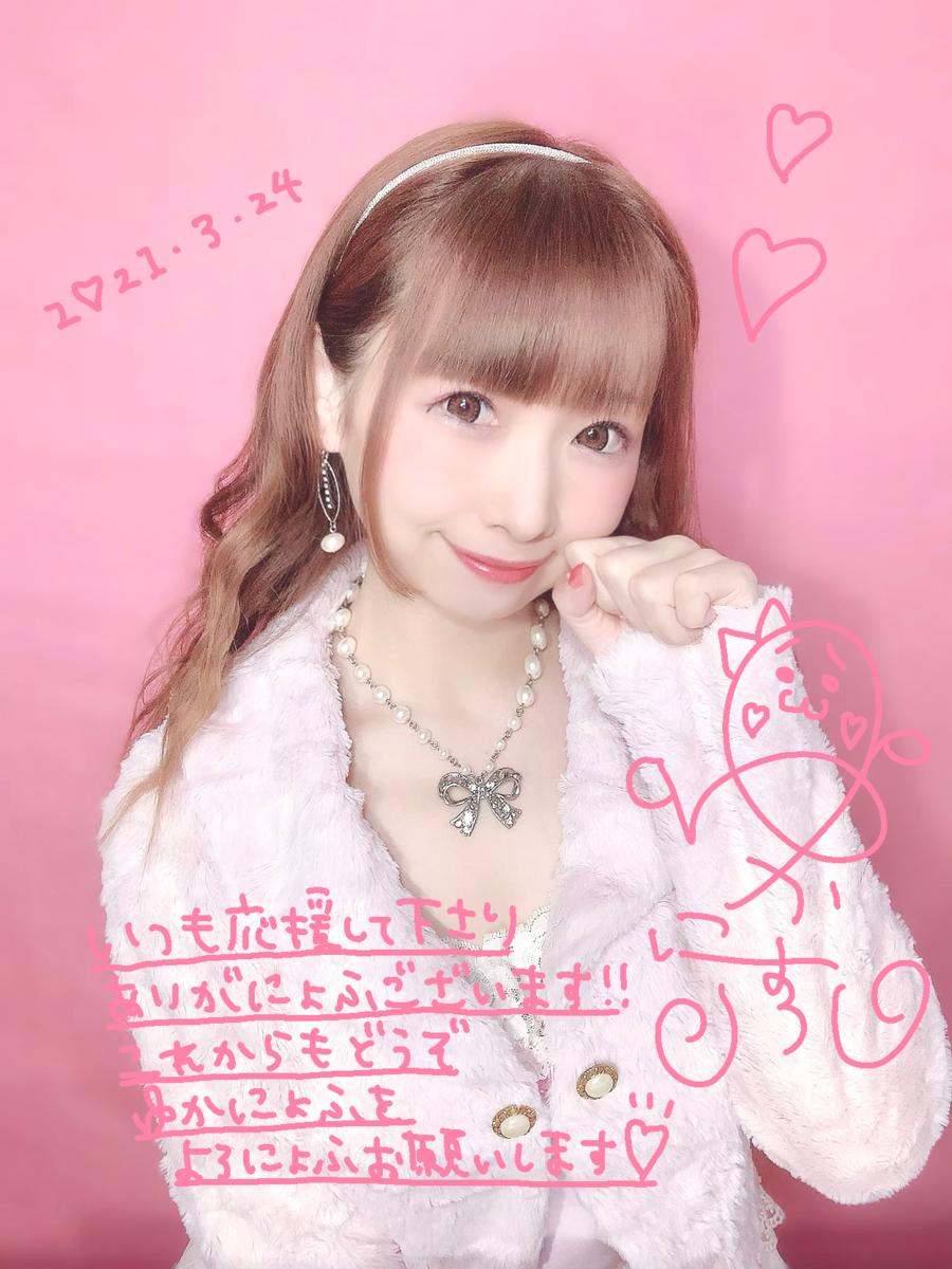 f:id:yukanyohu:20210324234142p:plain