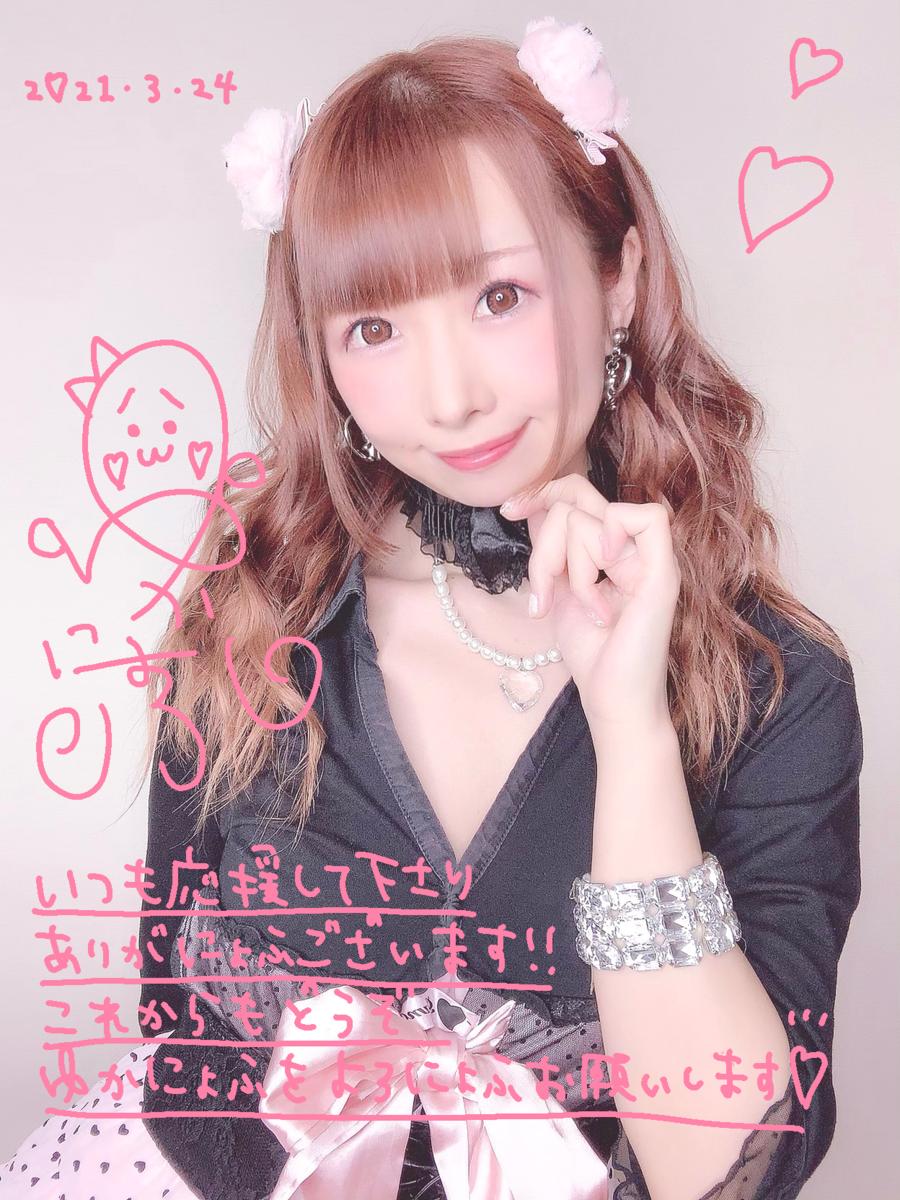 f:id:yukanyohu:20210324234156p:plain