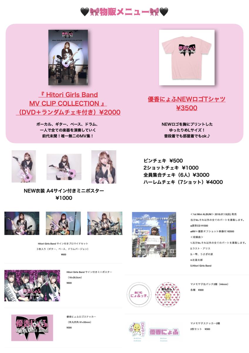 f:id:yukanyohu:20210324235230p:plain