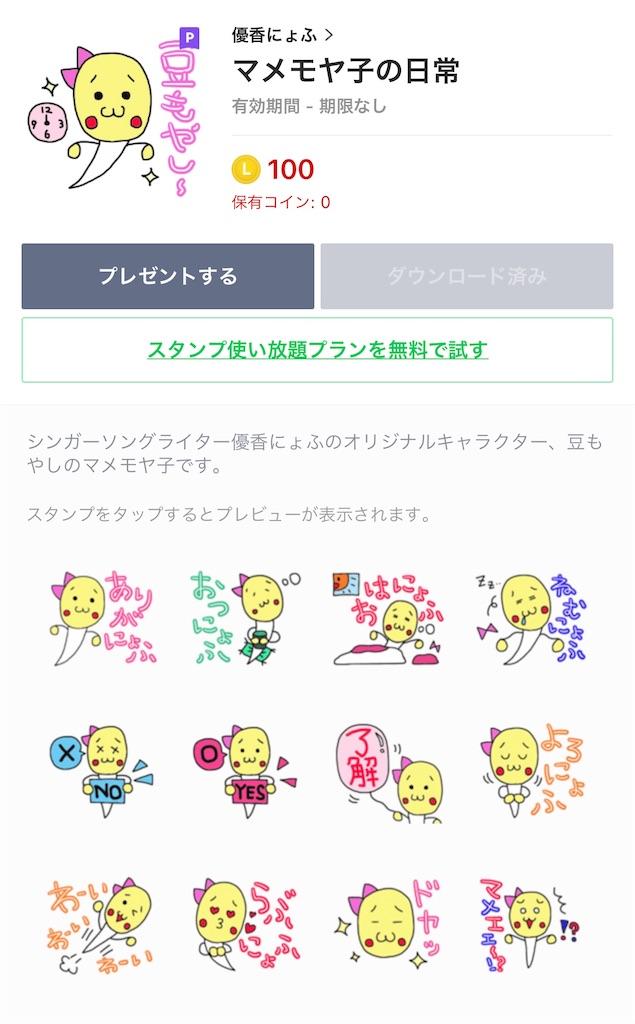f:id:yukanyohu:20210529221550j:image