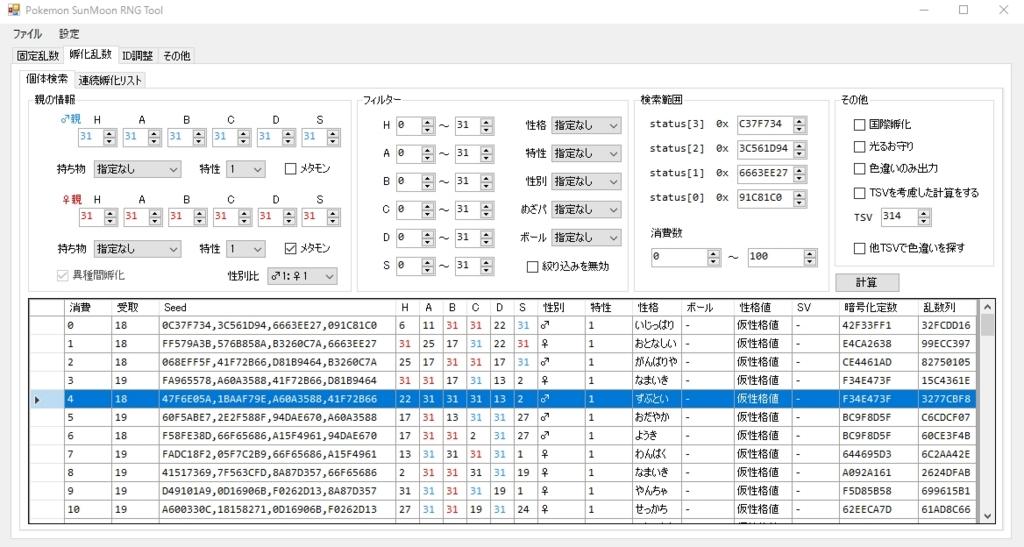 f:id:yukaonapokemon:20170310233330j:plain
