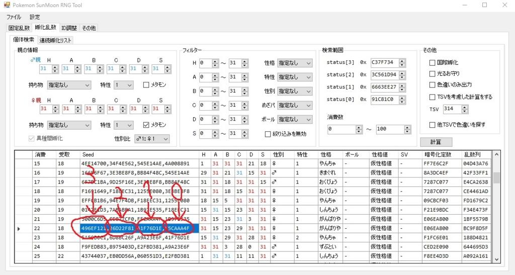 f:id:yukaonapokemon:20170310234906j:plain