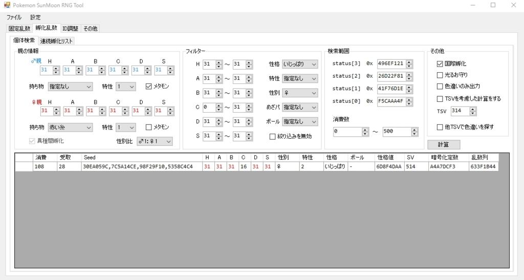 f:id:yukaonapokemon:20170310235436j:plain