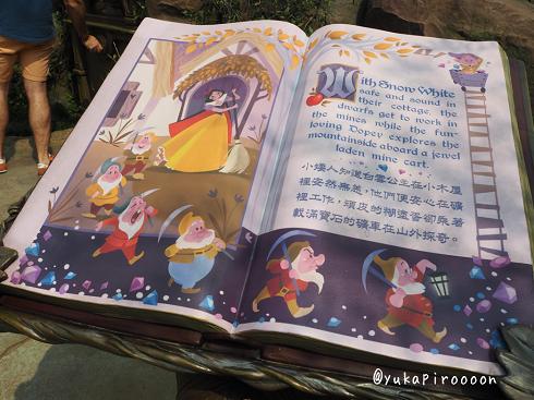 Fairy tale forest(フェアリーテール・フォレスト)白雪姫