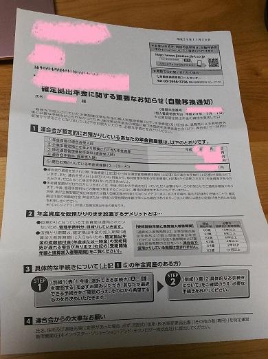 f:id:yukapiroooon:20171205193046j:plain