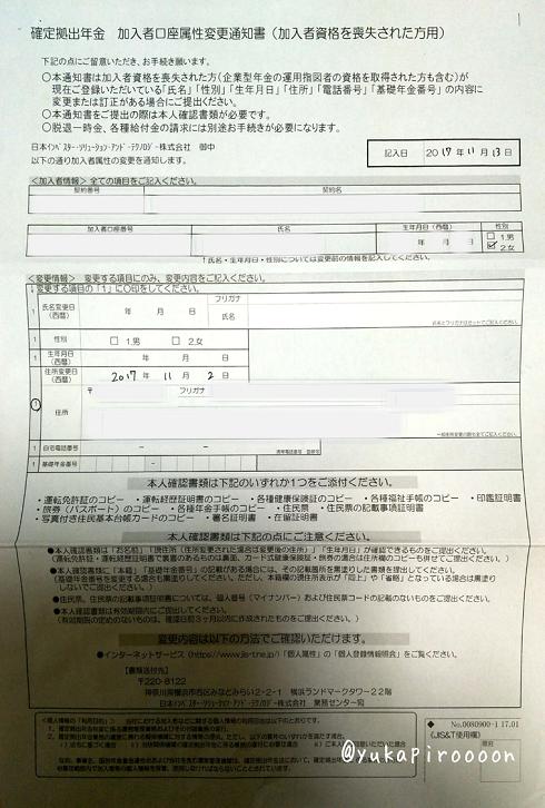 f:id:yukapiroooon:20180223163130p:plain