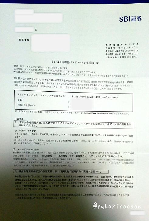 f:id:yukapiroooon:20180223221409p:plain