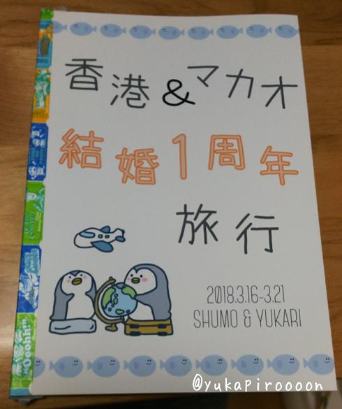 f:id:yukapiroooon:20180315094501p:plain