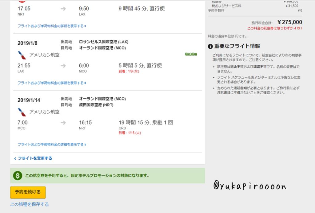 f:id:yukapiroooon:20180622205111p:plain