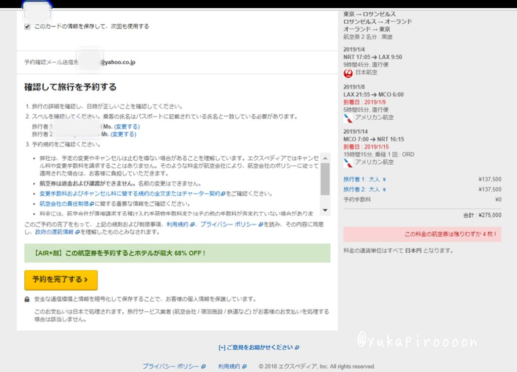 f:id:yukapiroooon:20180622205143p:plain