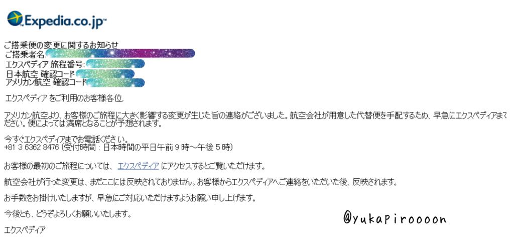 f:id:yukapiroooon:20181013203102p:plain