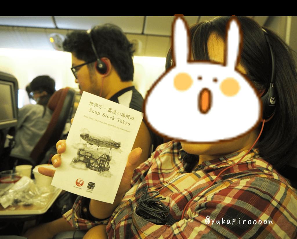 機内食_メニュー_スープ