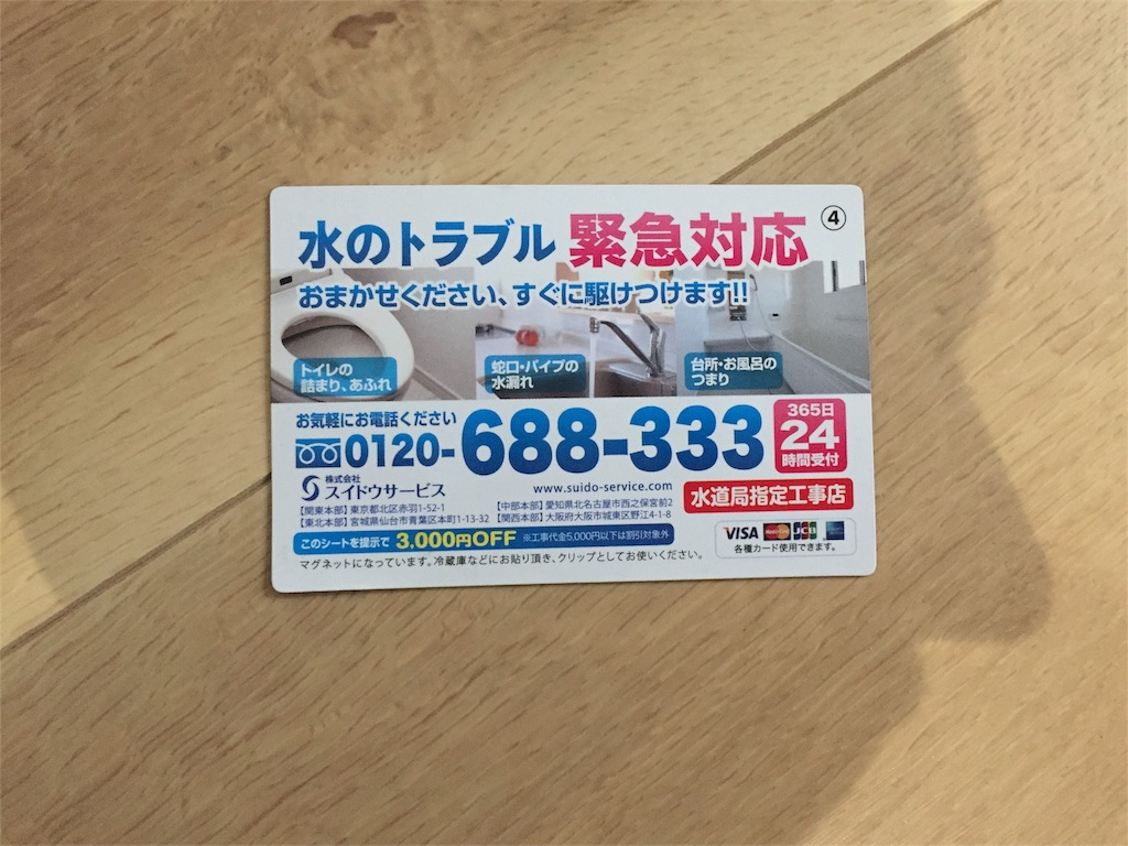 f:id:yukari2038:20170412202905j:image
