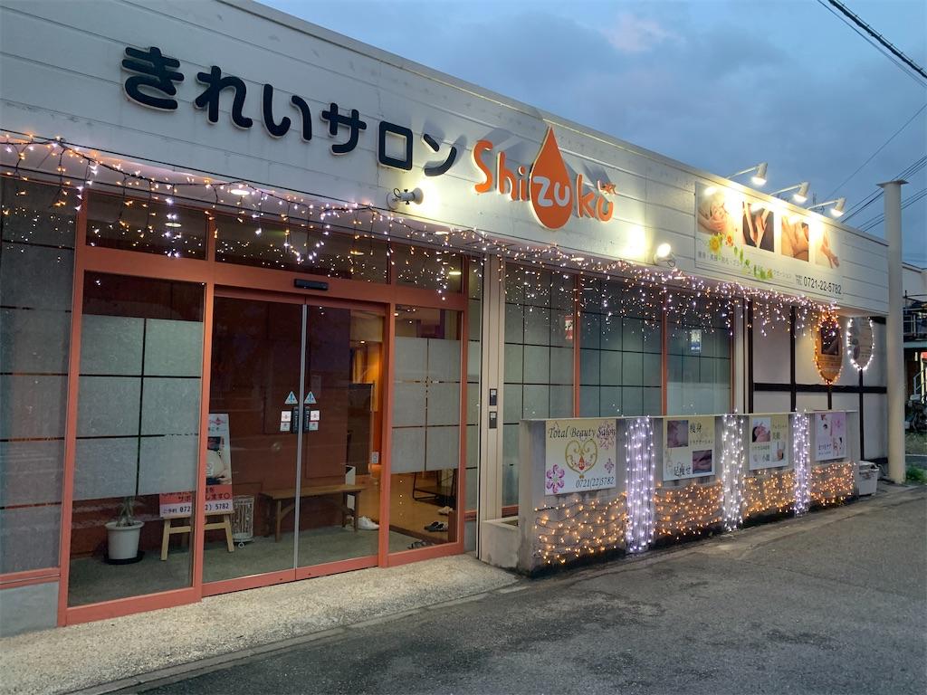 f:id:yukari3277:20200831022207j:image