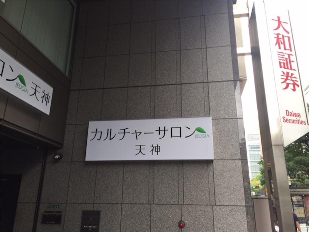 f:id:yukari35:20160828124645j:image