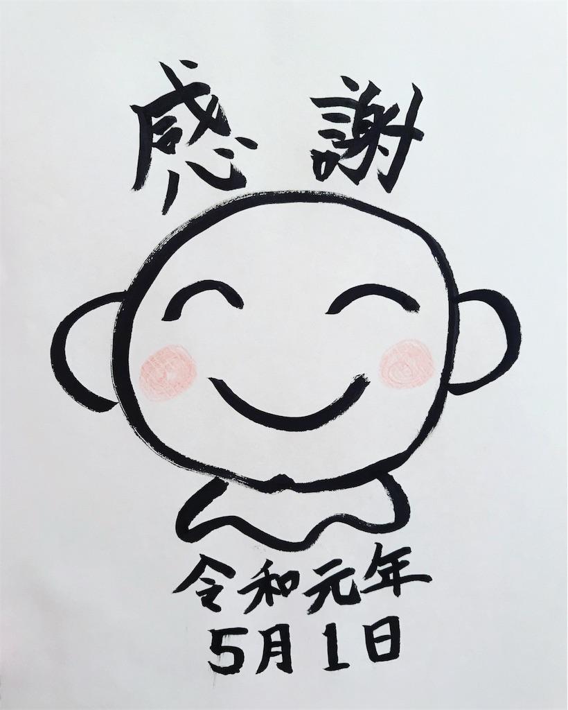 f:id:yukari35:20190501185706j:image