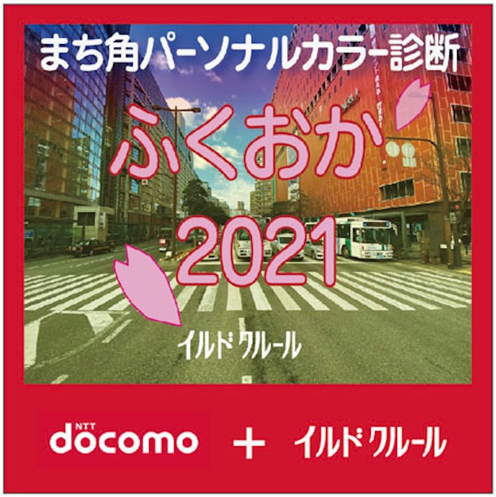 f:id:yukari35:20210305132508j:plain