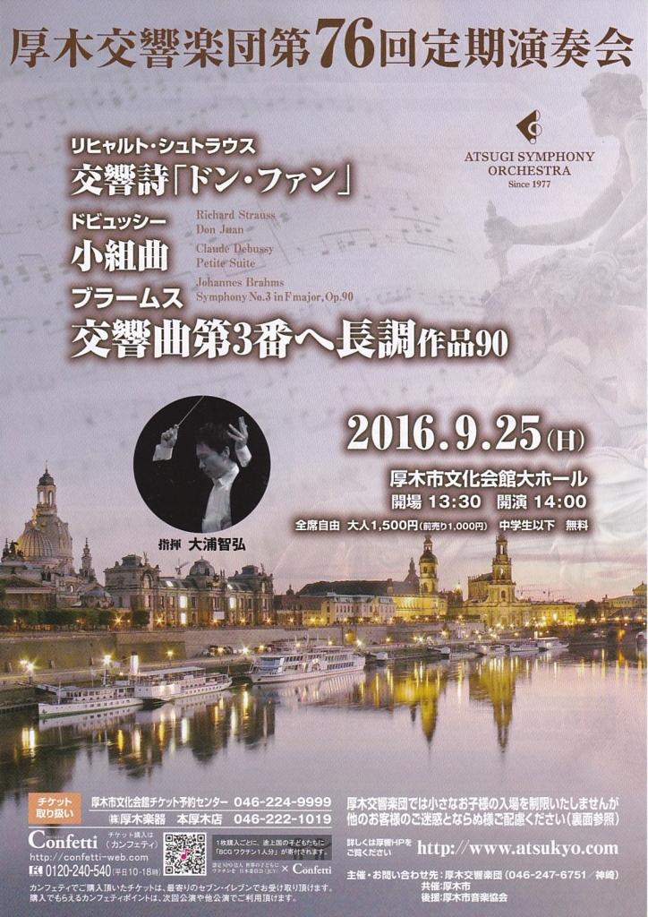 f:id:yukari_7hc9:20160825100430j:plain