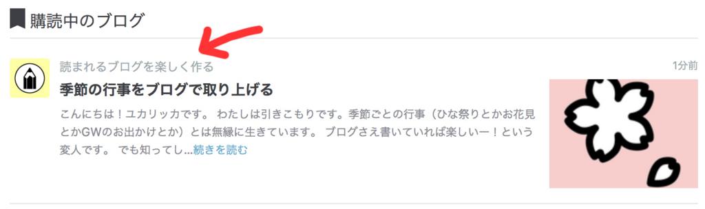 f:id:yukaricca:20180313100531j:plain