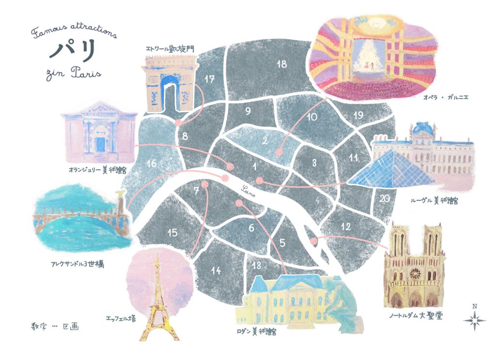 イラスト パリに行きたくてパリの地区マップを描いて見たよ