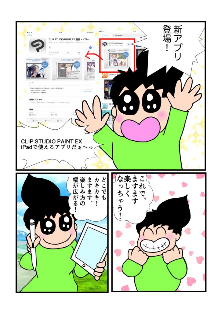 f:id:yukarikobo:20171108211206j:plain