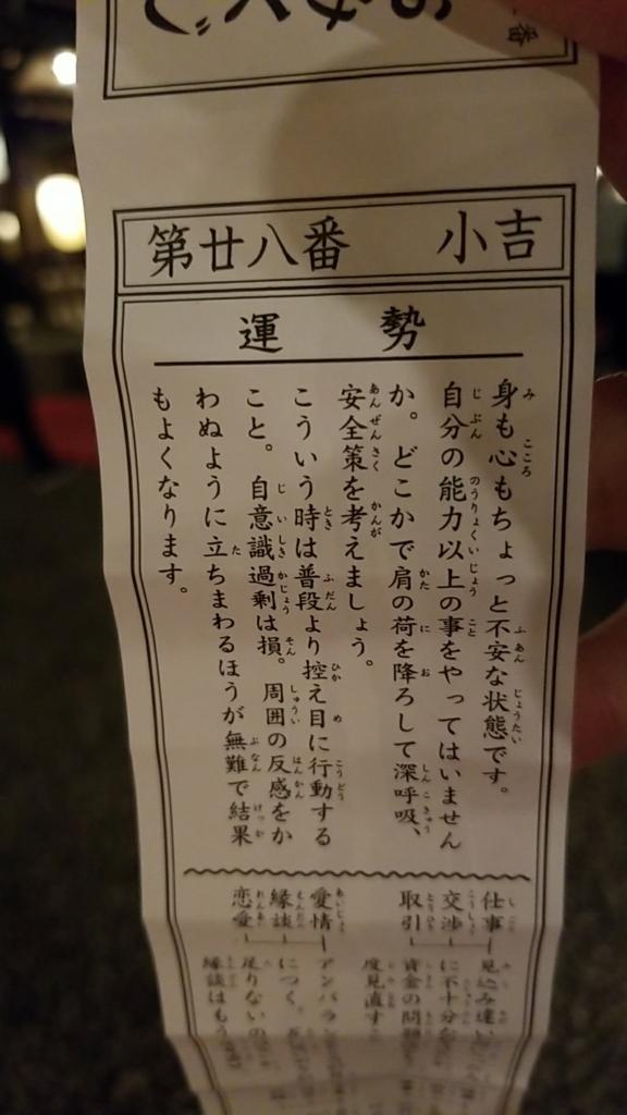 f:id:yukarikobo:20180104000111j:plain
