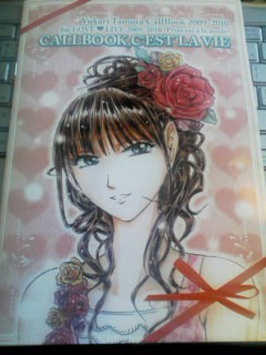 f:id:yukarinblog:20091226121043j:image