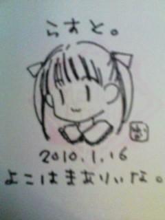 f:id:yukarinblog:20100116222957j:image
