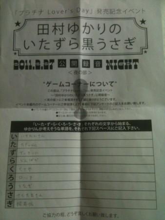 f:id:yukarinblog:20110228041121j:image